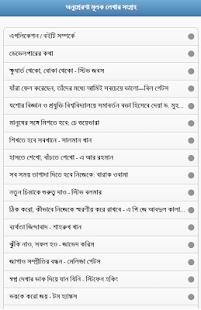 Inspirational speech in bangla apps on google play screenshot image m4hsunfo