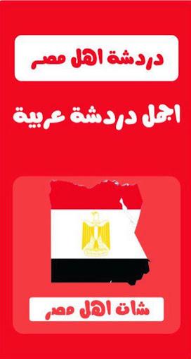 شات مصرى اهل العرب