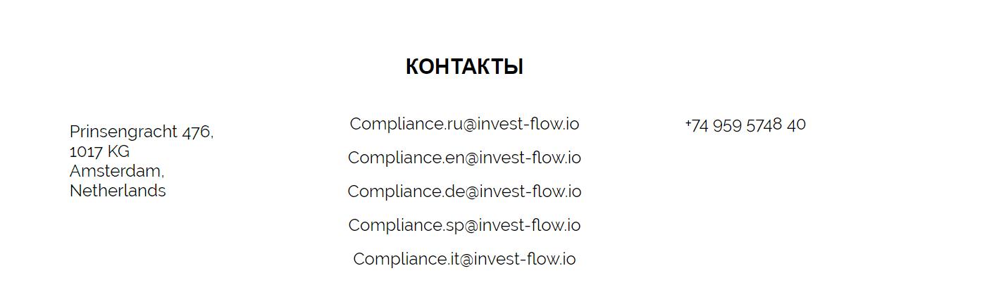 Брокер Invest Flow - очередные инноваторы, Фото № 4 - 1-consult.net