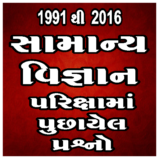 Gk In Science Gujarati