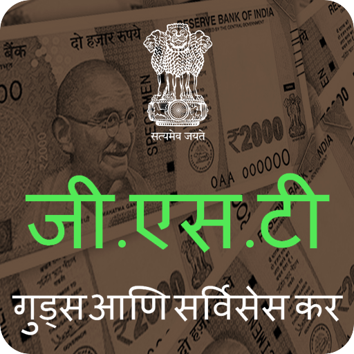 GST Marathi