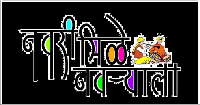 Matchmaking für die Ehe in Marathi