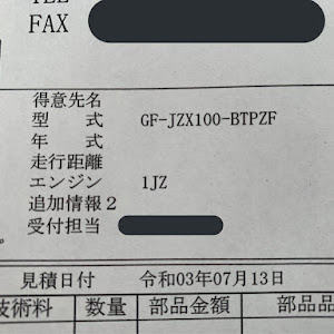 チェイサー GX100のカスタム事例画像 GX-100Ryoさんの2021年07月15日14:41の投稿