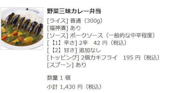 ココイチ 野菜三昧カレー弁当1