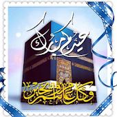 Tải جديد خلفيات عيد الاضحى  2018 miễn phí