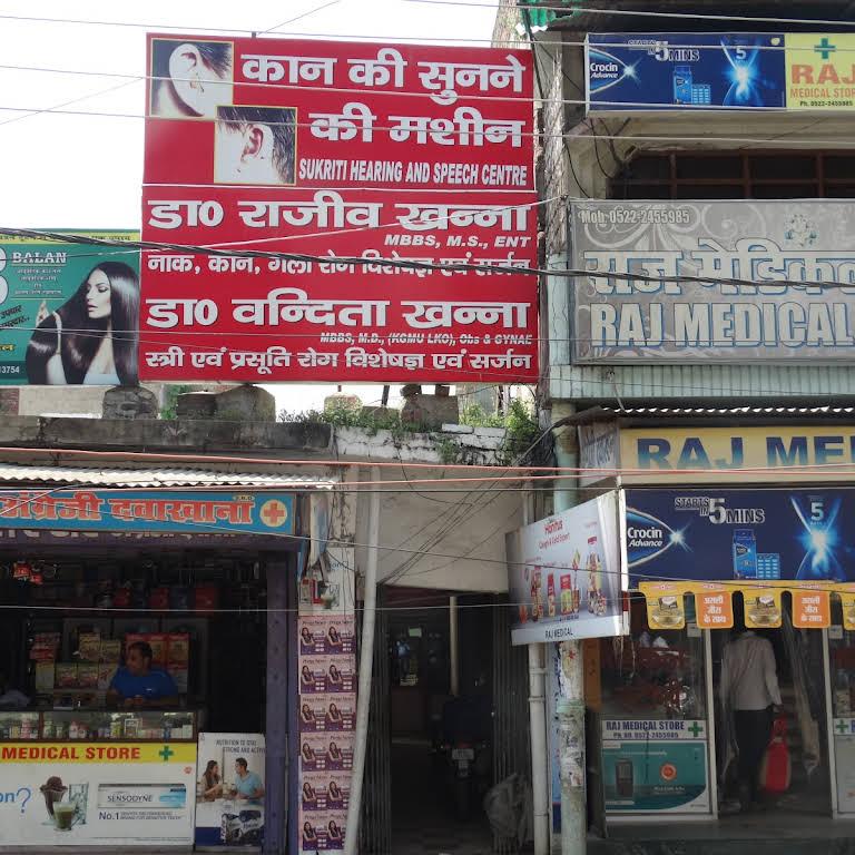 Dr  Rajiv Khanna MS ENT SUKRITI CLINIC - Otolaryngologist in