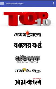 Download Top 10 Bangla Newspapers (বাংলার সেরা সংবাদপত্র) For PC Windows and Mac apk screenshot 2