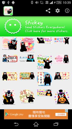 Stickey くまモン - 祭り