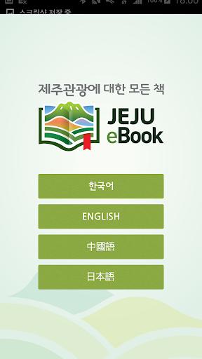 제주eBook