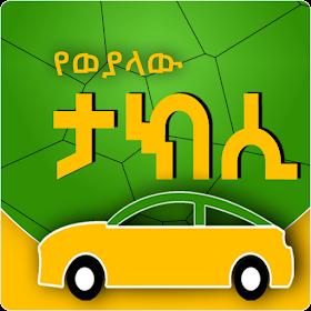 Ethiopian Funny Taxi Quotes - የወያላው ታክሲ Ethiopian