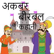 Akbar birbal ki kahaniya - Hindi story, Cartoon
