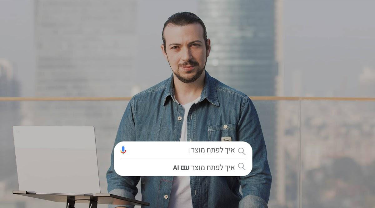 אלי בוקצ׳יןמייסד שותף ו-CTO של Taranis