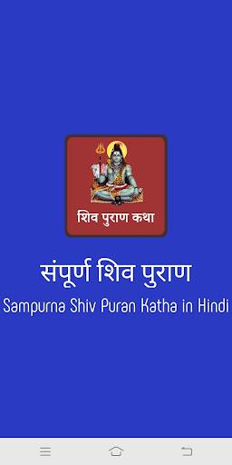 संपूर्ण शिव पुराण - Sampurna Shiv Puran in Hindi 4.0 screenshots 1
