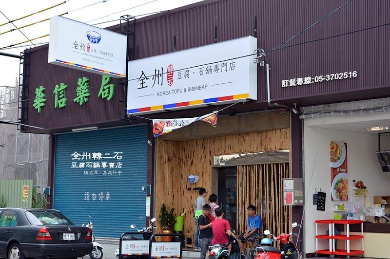 全州韓二石豆腐石鍋專門店