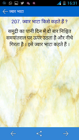 Geography GK in Hindi 8.0 screenshot 313446