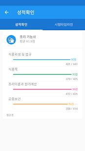 조리 기능사 - náhled