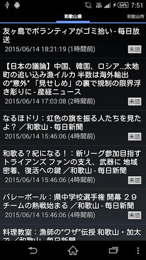 和歌山県のニュース