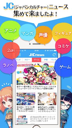 JC News アニメ&声優&ゲームのニュースをお届け!