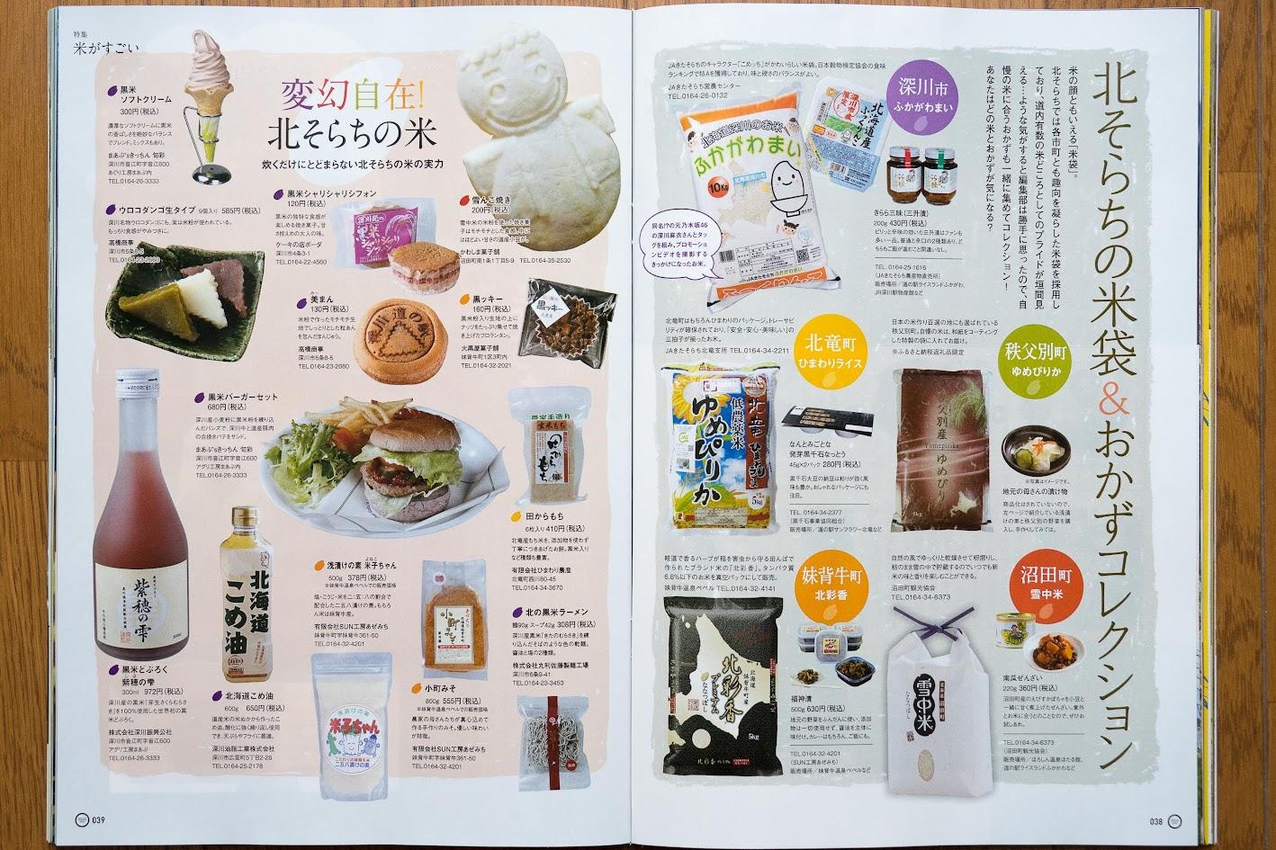 北そらちの米袋&おかずコレクション:北竜町ひまわりライス&「田からもち」