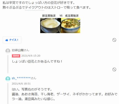 台湾 トウファ 味