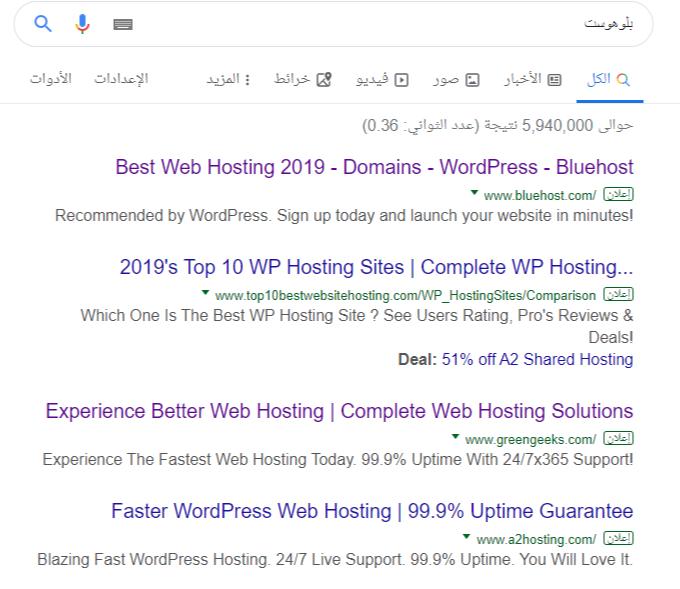 إحتراف إعلانات جوجل ادس (ادوردز) سنة 2020
