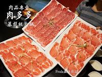肉多多火鍋 天母店