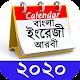 Calendar EN,BN,AR 2020 ক্যালেন্ডার ছুটির দিন সহ Download on Windows