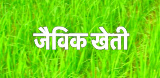 जैविक खेती | Jaivik Kheti ( Organic Farming