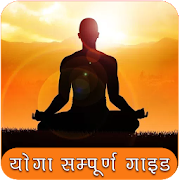 Download Yoga Book Hindi | योगा सम्पूर्ण गाइड हिन्दी APK for Android Kitkat