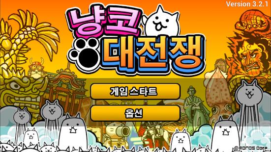 냥코 대전쟁- screenshot thumbnail