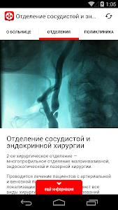 Больница №1 - Волынская screenshot 2