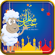 Download رسائل تهنئة عيد الأضحى For PC Windows and Mac