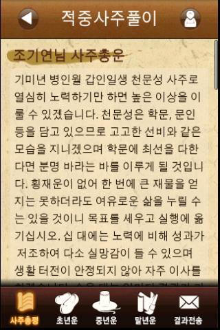적중사주풀이 - screenshot