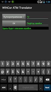WINCor ATM Translator screenshot 0