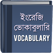 ভোকাবুলারি - Vocabulary
