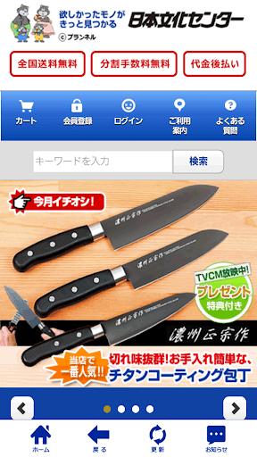 テレビショッピングでおなじみ!日本文化センター公式通販アプリ