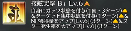 接舷突撃[B+]