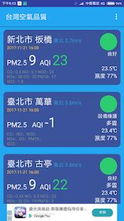 台灣空氣品質-空汙 預防 監控 推播提醒 保護你我的健康 - náhled