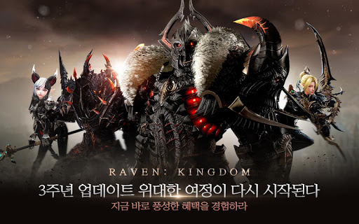 레이븐: KINGDOM screenshot 7