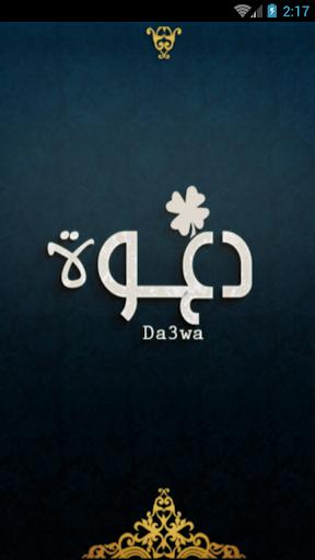 دعوة Da3wa