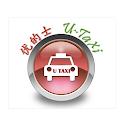 U-Taxi香港優質司機