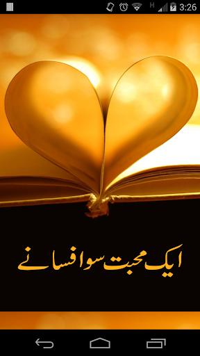 Ek Mohabbat 100 afsanay