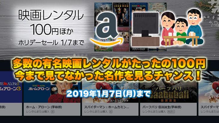 Amazonで映画を100円でレンタルできるホリデーセール開催中!まだ見てなかった名作を見るチャンス!2019年1月7日まで