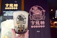 吉龍糖黑糖紅茶專賣 敦南店