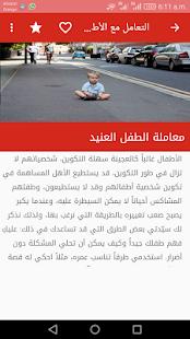 التعامل مع الأطفال - náhled