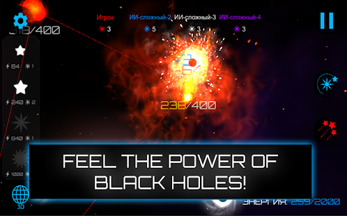 Gravity wars: Black hole - náhled
