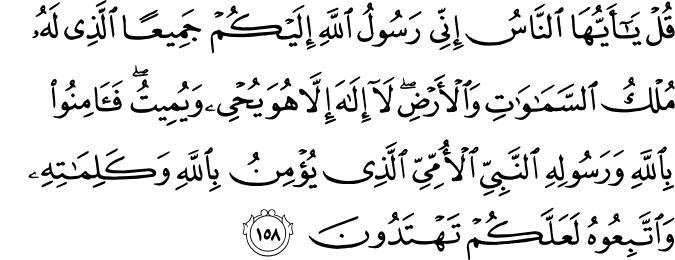 al_araf-7_158.png
