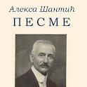 Pesme Alekse Šantića icon