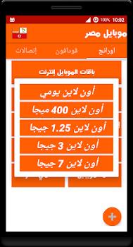 موبايل مصر (خدمات)