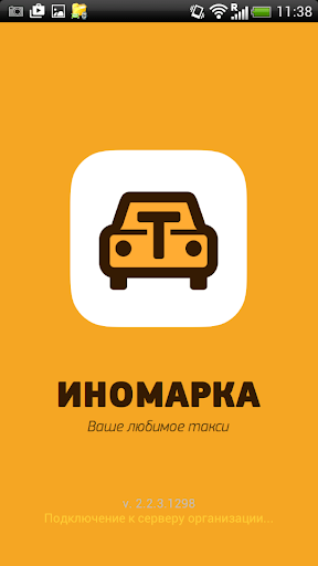 Такси Иномарка